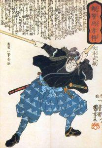 Miyamoto Musashi (Wikipedia image)