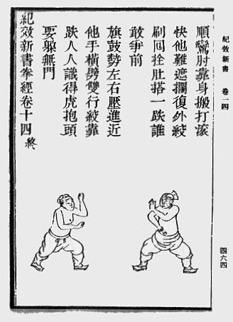417px-Ji_Xiao_Xin_Shu;_pg_464
